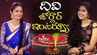 Bigg Boss 4 Divi Vadthya Jordar Interview with Sujatha   Chiranjeevi