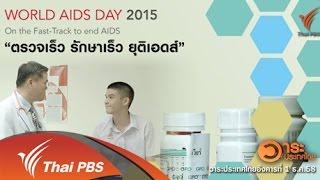 วาระประเทศไทย - รณรงค์เอดส์ผ่านหนังและเพลง