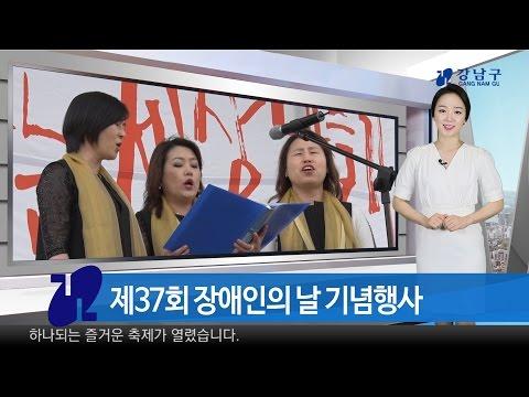 2017년 4월 셋째주 강남구 종합뉴스
