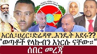 Ethiopia: የኢትዮታይምስ የዕለቱ ዜና | EthioTimes Daily Ethiopian News | Demeke Mekonen | TPLF | Jawar Mohamed