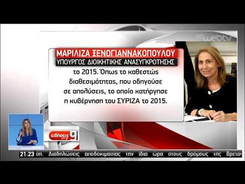 Κόντρα Μητσοτάκη-Ξενογιαννακοπούλου για το Δημόσιο | 04/06/2019 | ΕΡΤ
