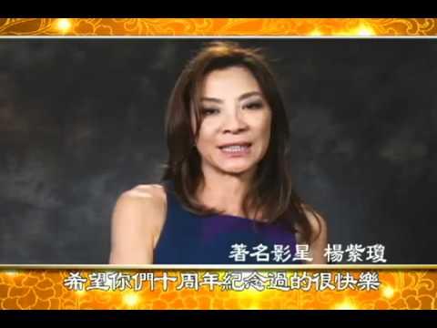 Michelle Yeoh's Congratulations on NTDTV's 10th Anniversary