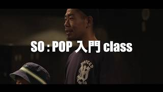 SO – STUDIO SUNNYHOOD KYOTO POP 一般入門 [毎週金曜 18:00~19:00]