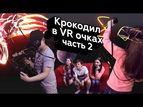 Реакции детей: Виртуальный крокодил, Часть 2 (Tilt Brush в HTC Vive)