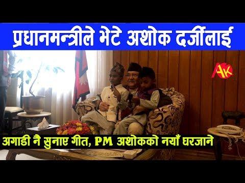 (अशोक दर्जीलाई प्रधानमन्त्री ओलीले भेटे, अगाडीनै गीत सुनाउँदा चकचके भन्दै प्रसंशा || Ashok with PM - Duration: 26...)