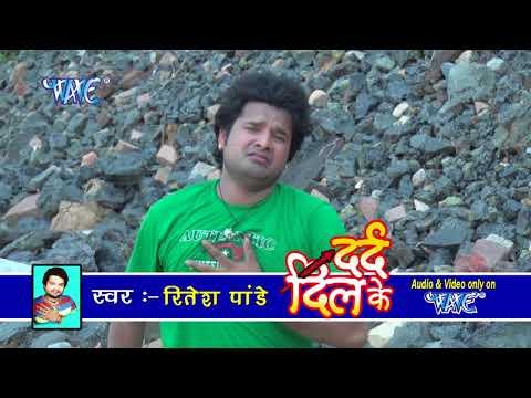 Video HD तिर करेजवा से पार - Teer Karejawa Se - Dard Dil Ke - Ritesh Pandey - Bhojpuri Sad Songs 2015 download in MP3, 3GP, MP4, WEBM, AVI, FLV January 2017