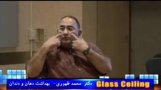 بهداشت دهان و درمان 5- دکتر ظهوری