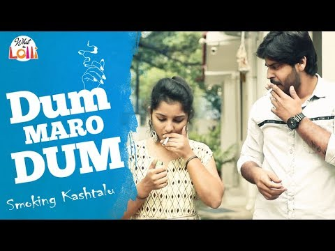 Dum Maro Dum - Smoking Kashtalu || 2018 Latest Telugu Comedy Video || What The Lolli