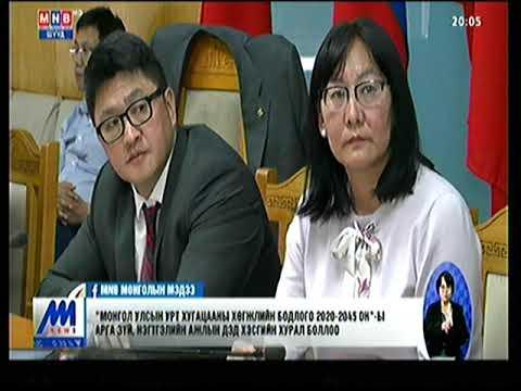 """""""Монгол Улсын хөгжлийн урт хугацааны бодлого 2020-2045"""" ажлын дэд хэсгийн хурал боллоо"""