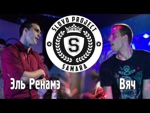 Slovo (Самар), 1 сезон, Полуфинал: Elrename (Эль Ренамэ) Vs Вяч (2014)