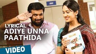Adiye Unna Paathida Song with Lyrics - Vetrivel Movie
