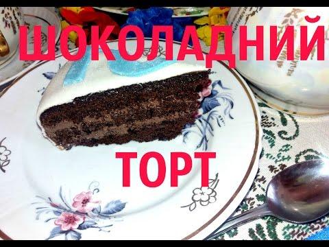 Рецепти смачних тортов з фото