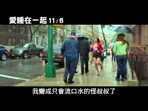【愛睡在一起】中文預告【聚星幫電影幫】