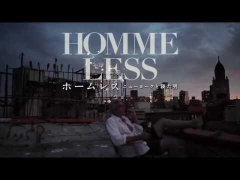 『ホームレス ニューヨークと寝た男』【4/22~】