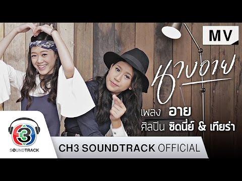 อาย Ost.นางอาย [MV] - ซิดนี่ย์&เทียร่า