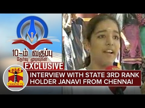 SSLC-Results-2016--Interview-with-Janavi-who-secured-State-3rd-rank-Chennai