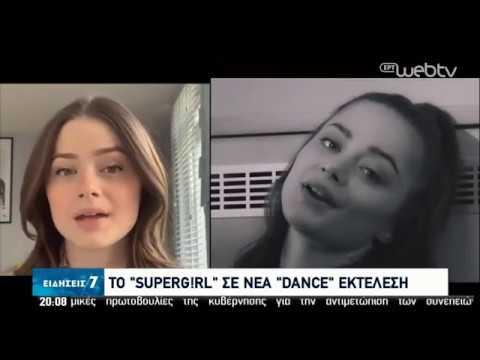 "Eurovision | Η νέα dance εκτέλεση του ""Superg!rl""! | 18/05/2020 | ΕΡΤ"