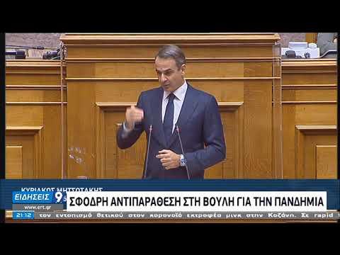 Βουλή | Σφοδρή αντιπαράθεση για την πανδημία | 12/11/2020 | ΕΡΤ