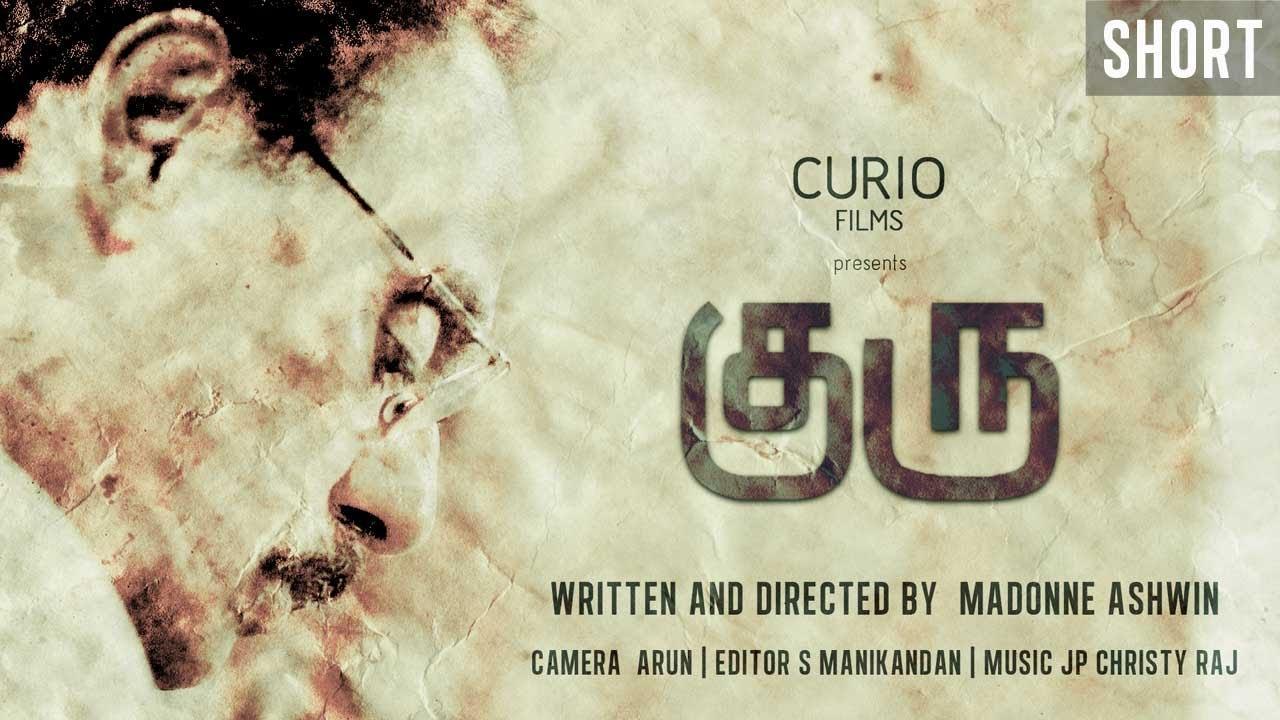 Guru – குரு -Tamil Short Film