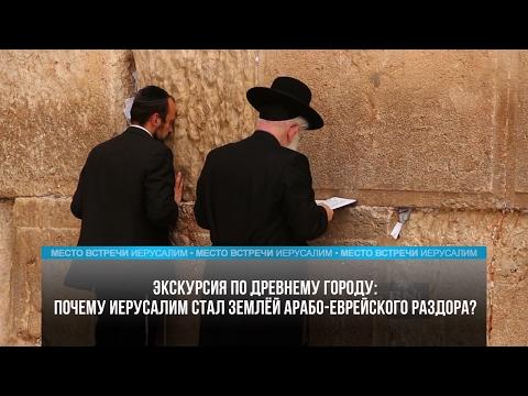 ПОЧЕМУ ИЕРУСАЛИМ СТАЛ ЗЕМЛЕЙ АРАБО-ИЗРАИЛЬСКОГО РАЗДОРА