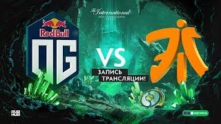 OG vs Fnatic, The International 2018,  game 1