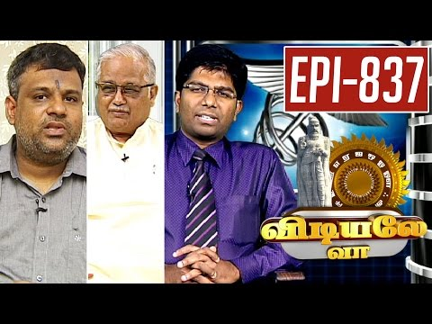 Vidiyale-Vaa-Epi-837-01-08-2016-Kalaignar-TV