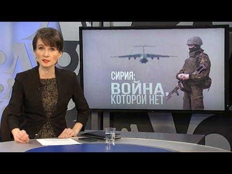 Сирия: война, которой нет | ИТОГИ с Юлией Савченко (видео)