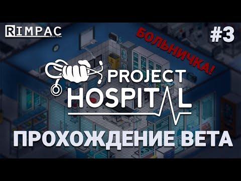 Project Hospital _ #3 _ Симулятор больницы _ Наблюдаем пациентов :) (видео)