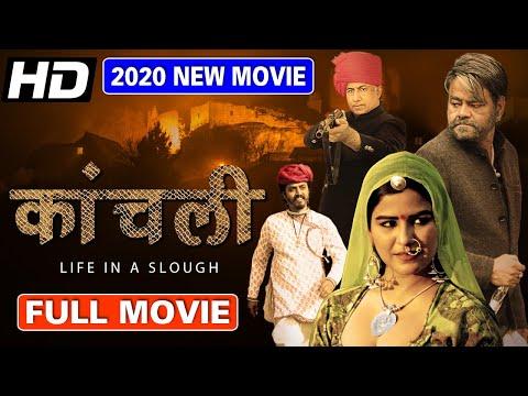 Kaanchli Full Movie | Sanjay Mishra New Released Hindi Full Movie (2020) | New Hindi Movie 2020 | HD