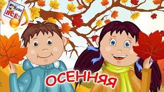 Осенняя мульт-песенка, видео для детей.