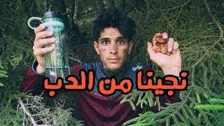 Video Lost in the Georgian Forest #OmarTries MP3, 3GP, MP4, WEBM, AVI, FLV Desember 2018
