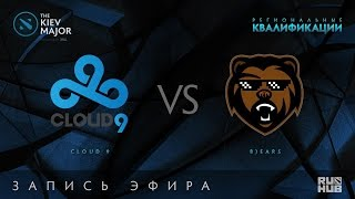 Cloud9 vs B)ears, Kiev Major Quals Европа [Maelstorm, LightOfHeaveN]
