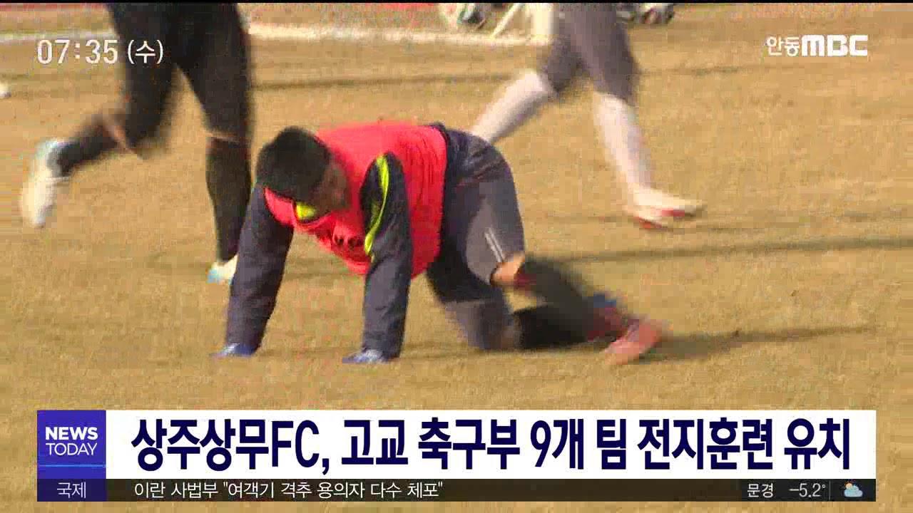 상주상무FC, 고교 축구부 전지훈련 유치