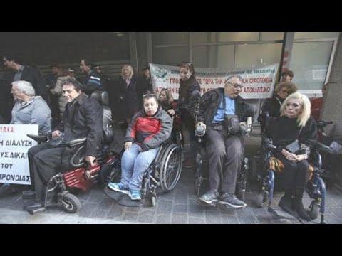 Συγκέντρωση διαμαρτυρίας των ΑΜΕΑ έξω από το Υπ. Οικονομικών …