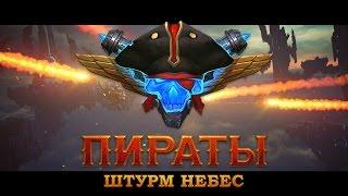 Видео к игре Пираты: Штурм небес из публикации: Пираты: Штурм Небес - Начало ОБТ