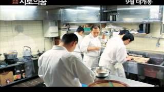 Nonton Jiro Dreams Of Sushi  2011  Trailer  Korea Ver   Film Subtitle Indonesia Streaming Movie Download