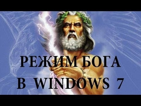 Как сделать режим бога windows 7