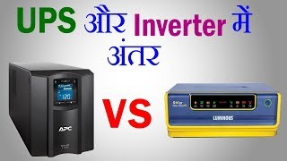 Difference between ups and inverter in hindi-Urdu