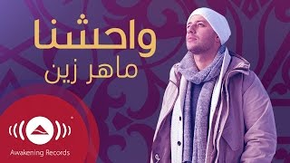 Maher Zain - Muhammad (Pbuh) [Waheshna] | Official Lyric Video | [ماهر زين - محمد (ص) [واحشنا