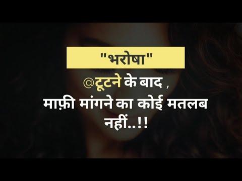 भरोषा टूटने के बाद -  Sad Quotes About Love  Quotes & Shayri  2018