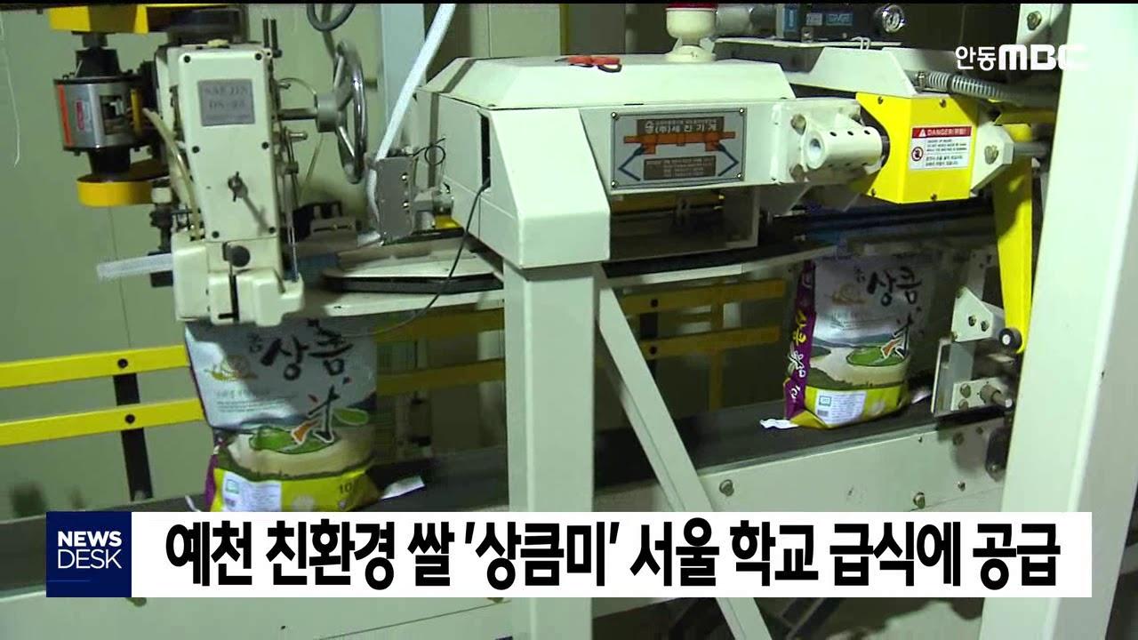 예천 상큼미 서울학교 급식 공급