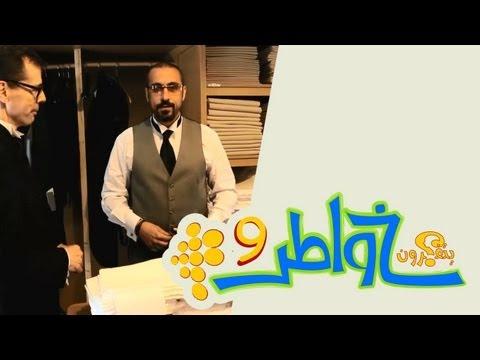 خواطر 9 الحلقة 30 خدمة 5 نجوم