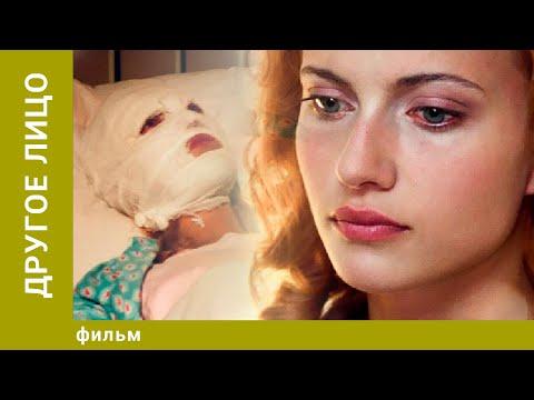 Другое лицо фильм starmedia мелодрама 2007