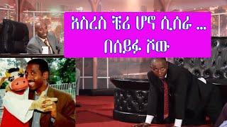 Seifu on EBS: ዘና ማለት ከፈለጉ አስረስ ቼሪ ሆኖ ሲሰራ … | Aserese Bekele