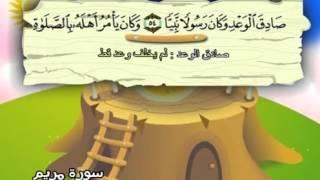 المصحف المعلم للشيخ القارىء محمد صديق المنشاوى سورة مريم كاملة جودة عالية