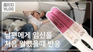 Video [ENG SUB] Pregnant Reaction in Korea couple MP3, 3GP, MP4, WEBM, AVI, FLV Agustus 2019