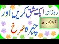 Health tips urdu by Drarshad   waptubes