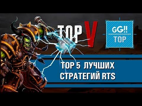 GGTOP : TOP 5 Самых Качественных Стратегий RTS