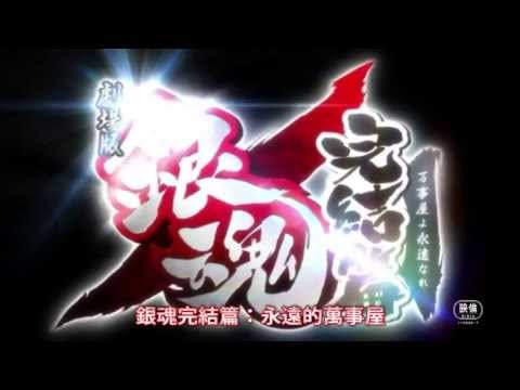 《銀魂完結篇:永遠的萬事屋》中文版正式預告,8月23日全台上映!