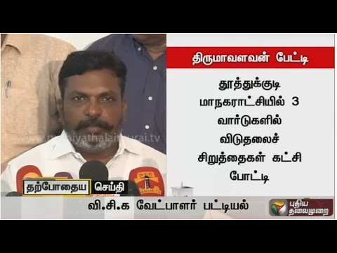 Viduthalai-Chiruthaigal-Katchi-leader-Thirumavalavan-addressing-reporters-about-local-body-elections